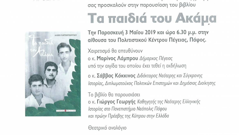 """Πρόσκληση για την παρουσίαση του βιβλίου """"Τα παιδιά του Ακάμα"""""""