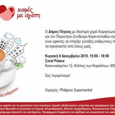 INVITATION-Coffee-with-love-Δήμος-Πέγειας.jpg