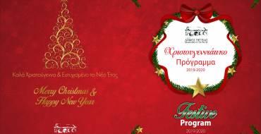 Χριστουγεννιάτικο Πρόγραμμα 2019 – 2020
