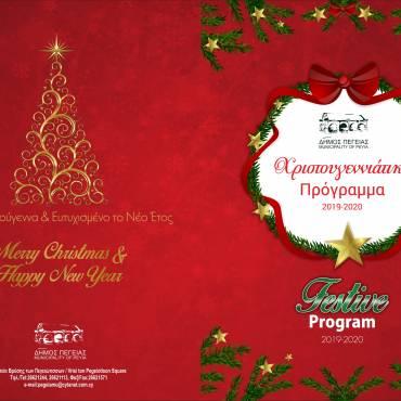 christmas-program-1.jpg