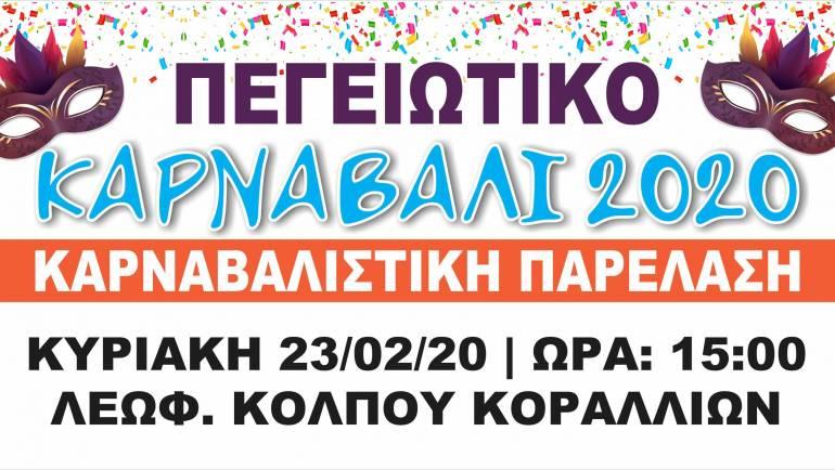 ΠΕΓΕΙΩΤΙΚΟ ΚΑΡΝΑΒΑΛΙ 2020