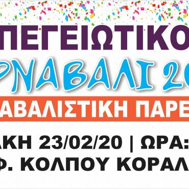 CARNIVAL-BANNER-2020-size-350x150-2-scaled.jpg