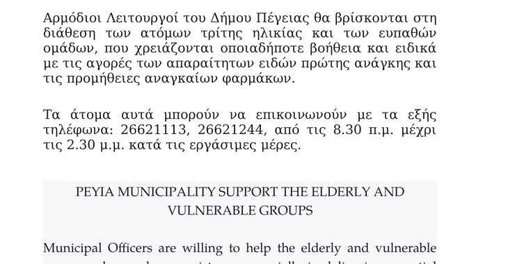 PEYIA MUNICIPALITY SUPPORT THE ELDERLY AND VULNERABLE GROUPS
