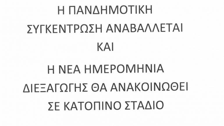 ΑΝΑΒΟΛΗ ΠΑΝΔΗΜΟΤΙΚΗΣ ΣΥΓΚΕΝΤΡΩΣΗΣ