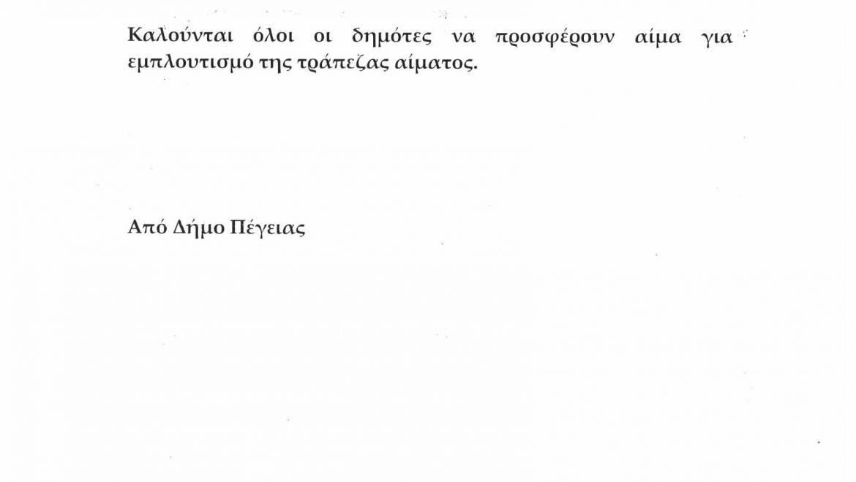 ΑΙΜΟΔΟΣΙΑ ΣΤΙΣ 18/12/2020