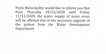 ANNOUNCEMENT ABOUT THE WATER SUPPLY FROM 10/12 – 11/12/20