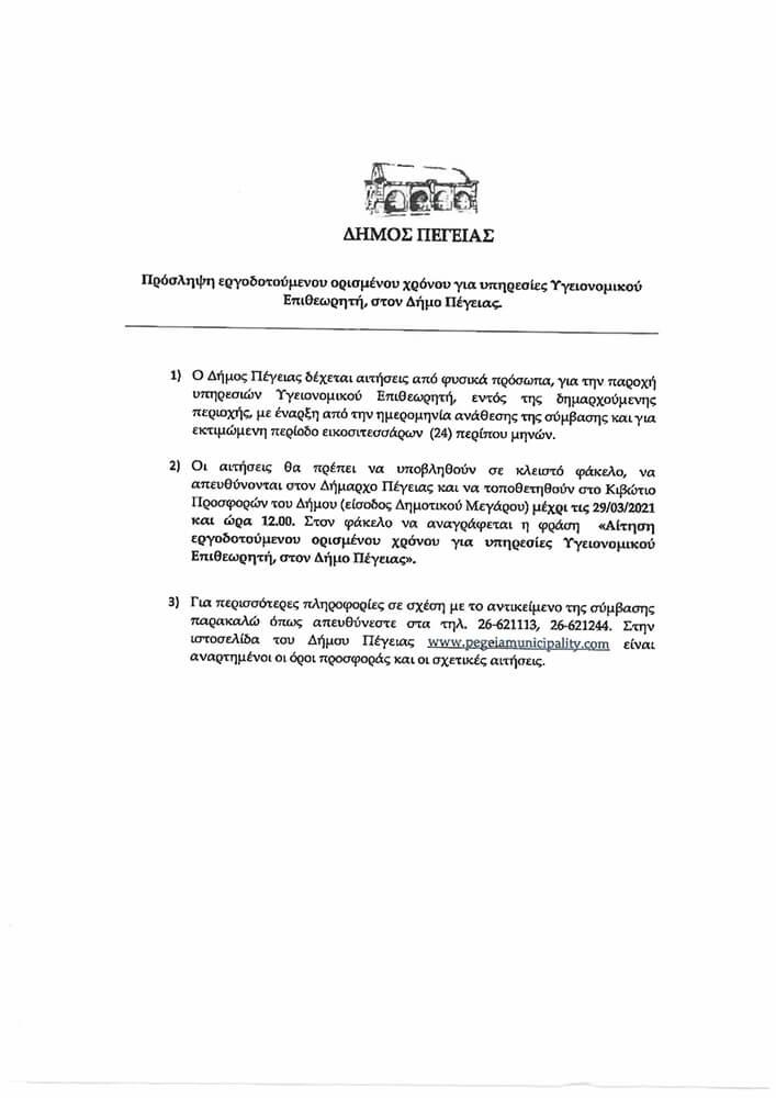 Υποβολή αιτήσεων, για πρόσληψη εργοδοτούμενου ορισμένου χρόνου, για Υπηρεσίες Υγειονομικού Επιθεωρητή, στον Δήμο Πέγειας.