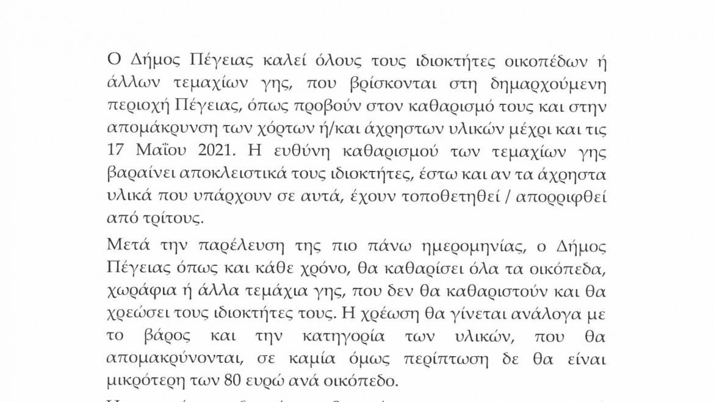 ΚΑΘΑΡΙΣΜΟΣ ΟΙΚΟΠΕΔΩΝ