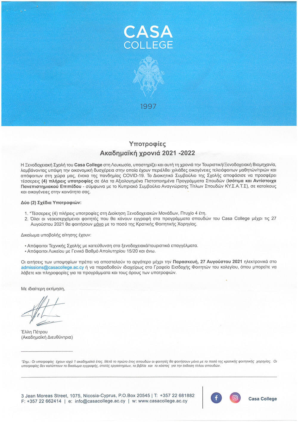 Προσφορά 4 υποτροφιών σε κατοίκους του Δήμου Πέγειας, από την Ξενοδοχειακή Σχολή του CASA COLLEGE στην Λευκωσία.