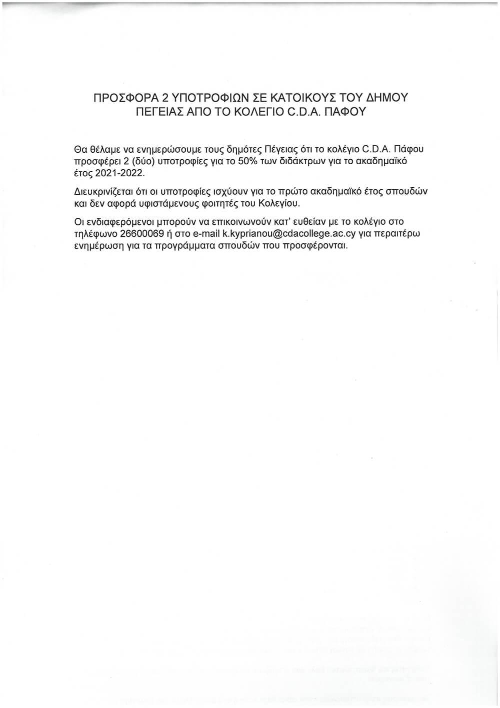 Προσφορά 2 υποτροφιών σε κατοίκους του δήμου Πέγειας απο το κολέγιο C.D.A. Πάφου