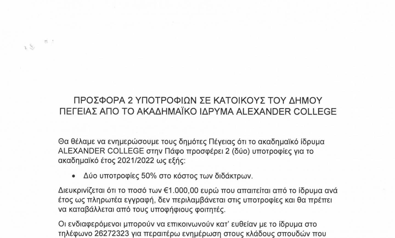 ΠΡΟΣΦΟΡΑ 2 ΥΠΟΤΡΟΦΙΩΝ