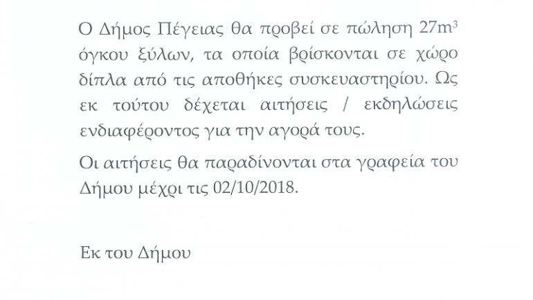 ΕΚΔΗΛΩΣΗ ΕΝΔΙΑΦΕΡΟΝΤΟΣ