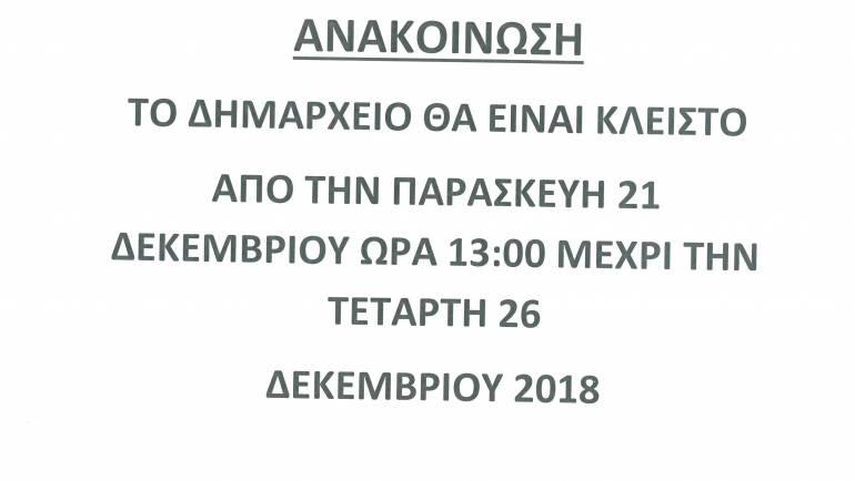 ΑΡΓΙΕΣ ΧΡΙΣΤΟΥΓΕΝΝΩΝ