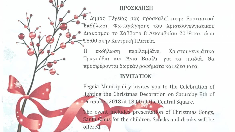 Εκδήλωση Φωταγώγησης του Χριστουγεννιάτικου Διακόσμου