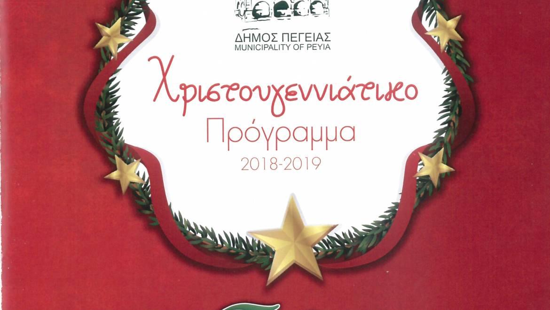 Χριστουγεννιάτικο Πρόγραμμα 2018 – 2019