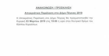 ΑΠΟΚΡΙΑΤΙΚΗ ΠΑΡΕΛΑΣΗ ΣΤΟ ΔΗΜΟ ΠΕΓΕΙΑΣ 2019