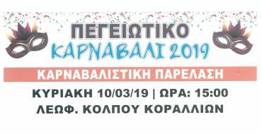 ΠΕΓΕΙΩΤΙΚΟ ΚΑΡΝΑΒΑΛΙ 2019