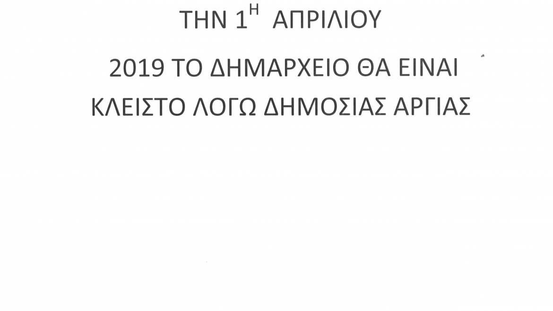 1Η ΑΠΡΙΛΙΟΥ 2019