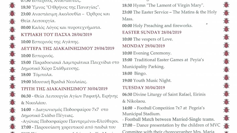 ΠΑΣΧΑΛΙΝΟ ΠΡΟΓΡΑΜΜΑ 2019