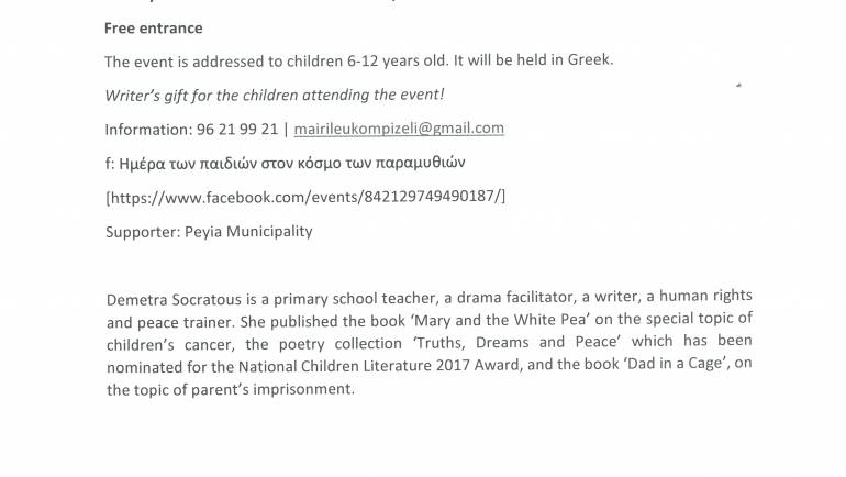 EVENT DEDICATED TO THE INTERNATIONAL CHILDREN'S DAY