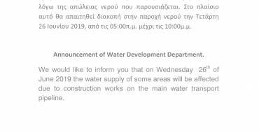 ANNOUNCEMENT OF WATER DEVELOPMENT DEPARTMENT