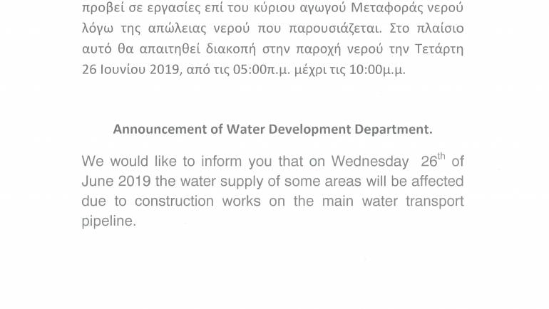 ANNOUNCEMENT OF WATER DEVELOPMENT DEPARTMENT